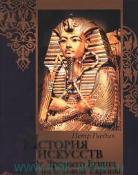 История искусств : Зодчество. Живопись. Ваяние : от Древнего Египта до средневековой Европы
