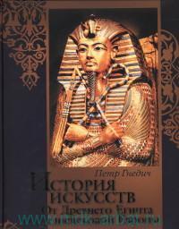 История искусств : Зодчество. Живопись. Ваяние. От Древнего Египта до средневековой Европы
