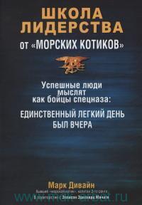 """Школа лидерства от """"морских котиков"""" : успешные люди мыслят как бойцы спецназа: - """"Единственный легкий день был вчера"""""""