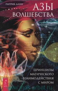 Азы волшебства : принципы магического взаимодействия с миром