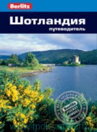 Шотландия : путеводитель