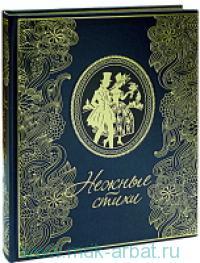 Нежные стихи : сборник любовной лирики