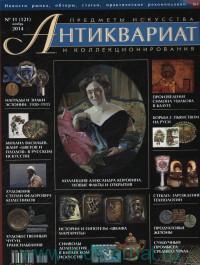 Антиквариат, предметы искусства и коллекционирования. №11 (121), ноябрь, 2014 г.
