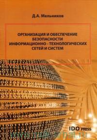 Организация и обеспечение безопасности информационно-технологических сетей и систем : учебник для вузов