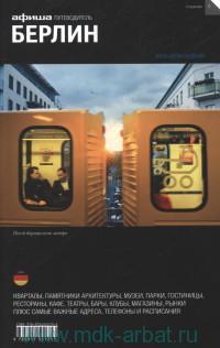 Берлин : путеводитель