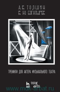 Тренинги для актера музыкального театра : учебно-методическое пособие