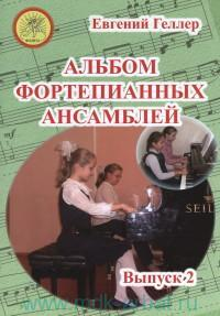 Альбом фортепианных ансамблей. Вып.2