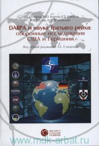 Darpa и наука Третьего рейха : оборонные исследования США и Германии