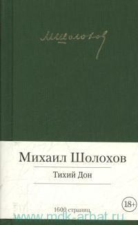 Тихий Дон : роман