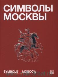 Символы Москвы : художественно-энциклопедический альбом