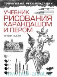 Учебник рисования карандашом и пером : пошаговые рекомендации
