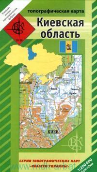 Киевская область : топографическая карта : М 1:200 000