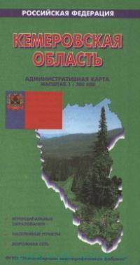 Кемеровская область : административная карта : М 1:500 000