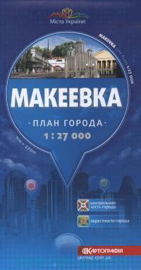 Макеевка : план города : М 1:27 000