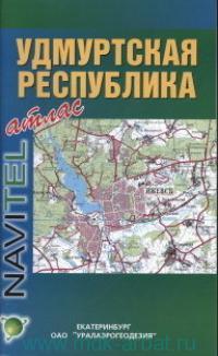 Удмуртская республика : атлас