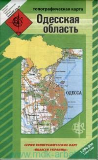 Одесская область : топографическая карта : М 1:200 000