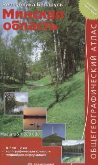 Минская область : общегеографический атлас : М 1:200 000 : Республика Беларусь
