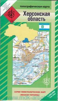 Херсонская область : топографическая карта : М 1:200 000