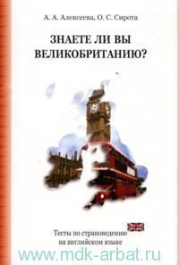 Знаете ли вы Великобританию? Тесты по страноведению на английском языке : учебное пособие