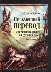 Письменный перевод с немецкого языка на русский язык : учебное пособие