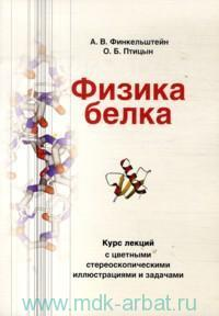 Физика белка : курс лекций с цветными стереоскопическими иллюстрациями и задачами : учебное пособие