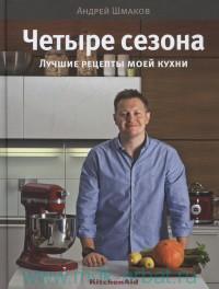 Четыре сезона : лучшие рецепты моей кухни