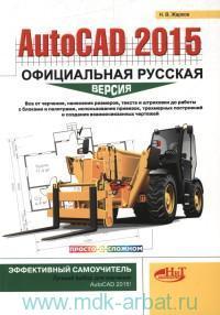AutoCAD 2015 : официальная русская версия : эффективный самоучитель