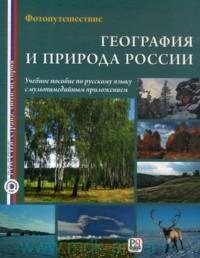 География и природа России : учебное пособие по русскому языку с мультимедийным приложением для иностранных учащихся