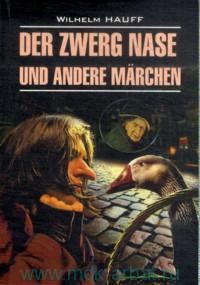 """Der Zwerg Nase und Andere Marchen = """"Карлик нос"""" и другие любимые сказки : книга для чтения на немецком языке"""