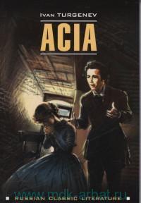 Ася = Acia : книга для чтения на английском языке