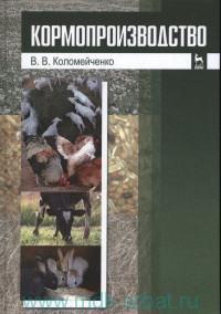 Кормопроизводство : учебник