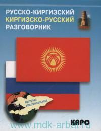 Русско-киргизский и киргизско-русский разговорник