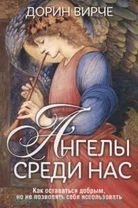 Ангелы среди нас : Как оставаться добрым, но не позволять себя использовать