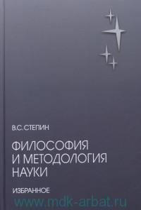 Философия и методология науки : избранное