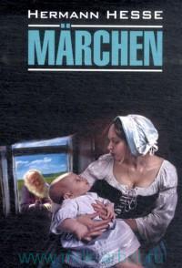Сказки = Marchen : книга для чтения на немецком языке