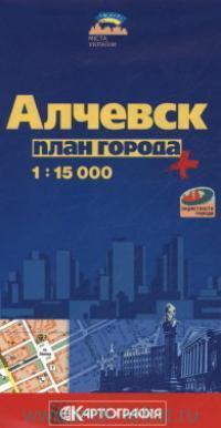Алчевск : план города : М 1:15 000