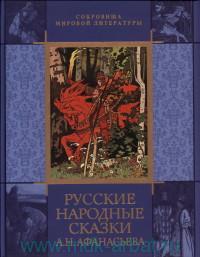 Русские народные сказки А. Н. Афанасьева