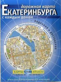 Дорожная карта Екатеринбурга с каждым домом : М 1:20 000, М 1:15 000
