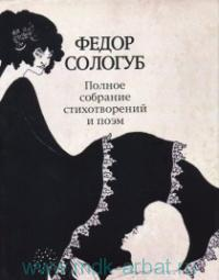 Полное собрание стихотворений и поэм. В 3 т. Т.2. Кн.1. Стихотворения и поэмы, 1893-1899