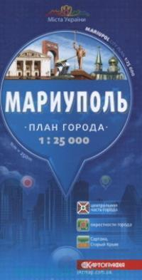 Мариуполь : план города : М 1:25 000