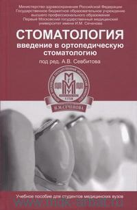 Стоматология : введение в ортопедическую стоматологию : учебное пособие