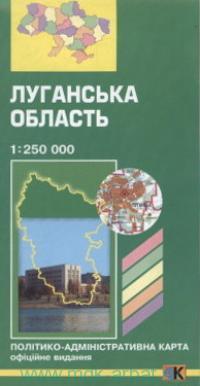 Луганська область : полiтико-адмiнiстративна карта : М 1:250 000