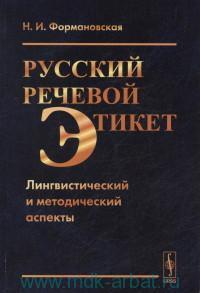 Русский речевой этикет : лингвистический и методический аспекты