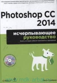 Photoshop CC 2014 : исчерпывающее руководство