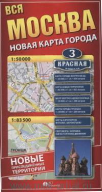 Вся Москва : новая карта города : М 1:50 000. Новые присоединенные территории : М 1:83 500