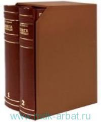Книга о лошади : настольная книга для каждого коннозаводчика, коневода, коневладельца и любителя лошади : в 2 т.