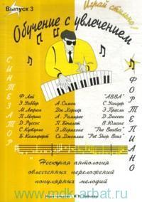 Обучение с увлечением : нескучная антология облегченных переложений популярных мелодий для фортепиано и синтезатора. Вып.3