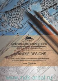 Japanese Designs : Artists' Colouring Book : 16 Designs Printed on High-Quality Drawing Paper : For Pencil, Marker, Ink, Crayon, Water Colour