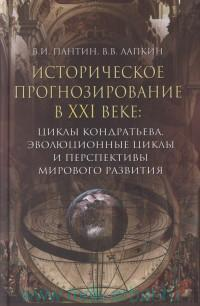 Историческое прогнозирование в XXI веке : Циклы Кондратьева, эволюционные циклы и перспективы мирового развития