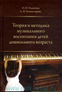 Теория и методика музыкального воспитания детей дошкольного возраста : учебник для студентов высших учебных заведений